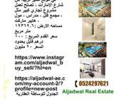 ارض  للبيع  تصريح مدرسة  في البراشي -الشارقه